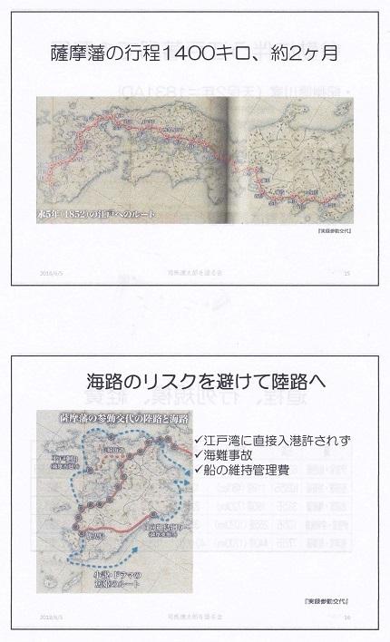 堀江さん・参勤交代8