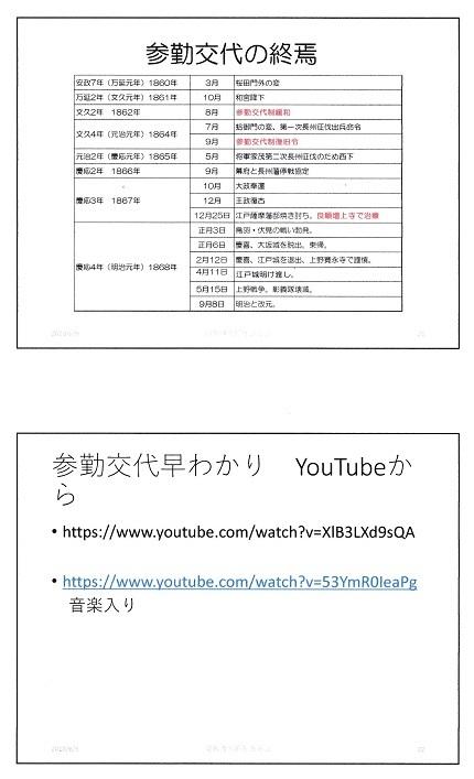 堀江さん・参勤交代11