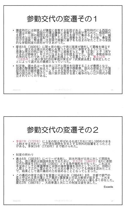 堀江さん・参勤交代13