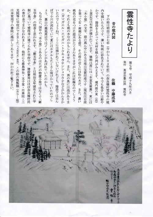 昔の境内図M37年