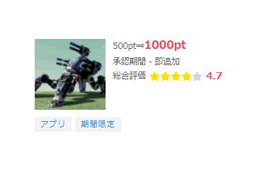 point income war robots 1000pt bunner-2