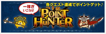 point income point hunter 2