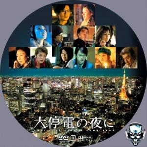 大停電の夜に DVDラベル - ワールズ・エンド World's End / Custom DVD Labels