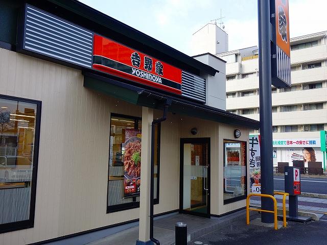 吉野家 広島 - かばち