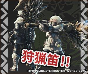 狩猟笛 【MHW】モンスターハンターワールド