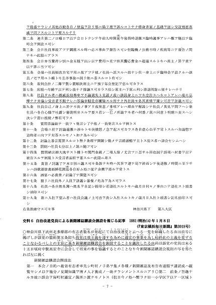 衆楽会資料編3