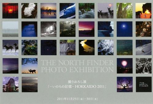 撮りおろし展「-いのちの記憶-HOKKAIDO 2011」