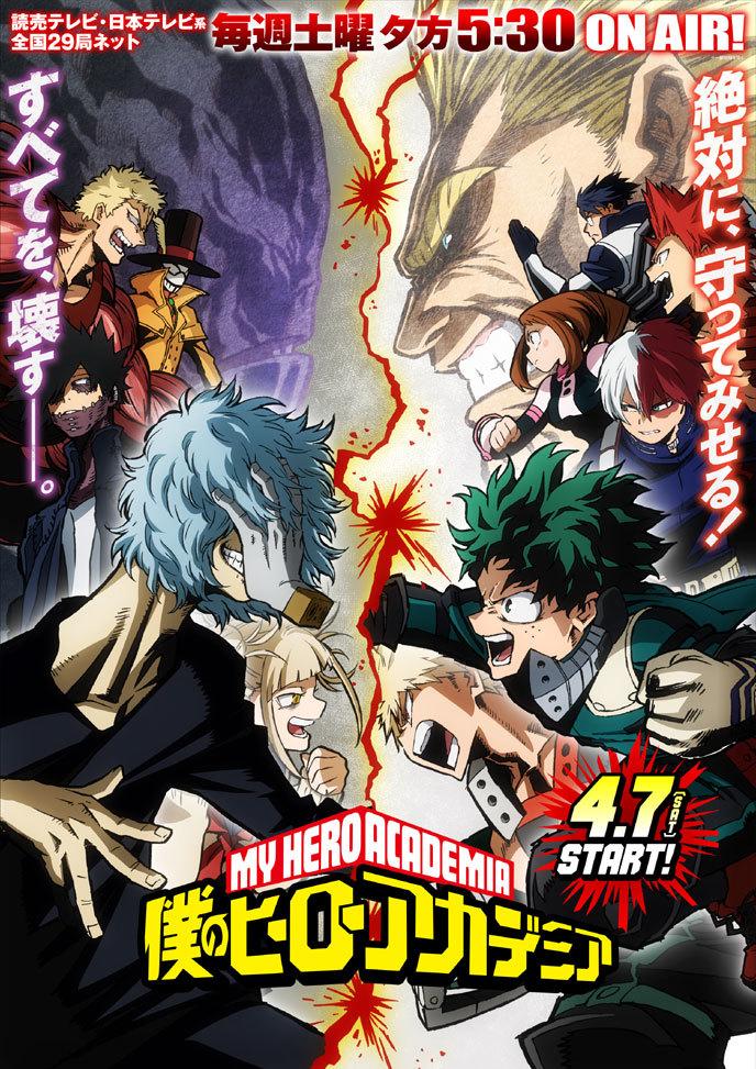 『僕のヒーローアカデミア』TVアニメ第4期制作決定 - バンシュウ野郎