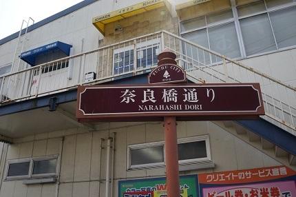 奈良橋通り