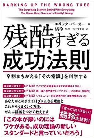 2018年の読書の秋おすすめ書籍2つめ
