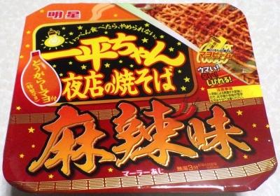 9/10発売 一平ちゃん 夜店の焼そば 麻辣味