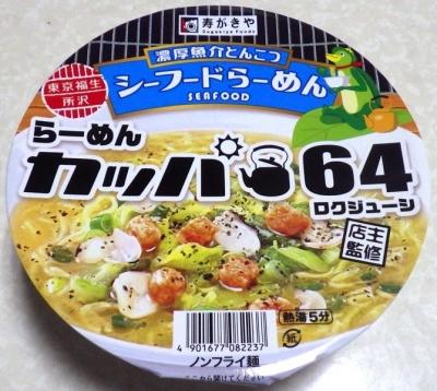 9/17発売 カッパ64 シーフードらーめん