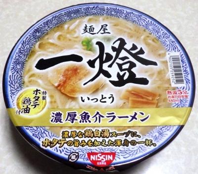 10/2発売 麺屋一燈 ホタテ鶏油付 濃厚魚介ラーメン