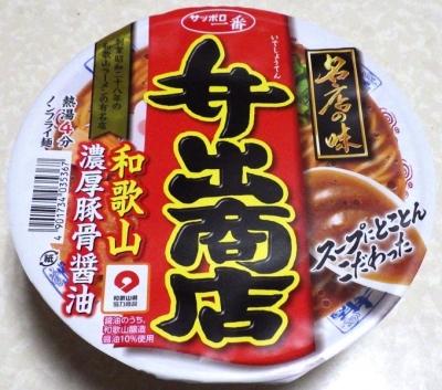 9/24発売 名店の味 井出商店 和歌山濃厚豚骨醤油