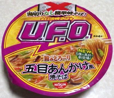 8/27発売 日清焼そば U.F.O. 湯切りなし 五目あんかけ風焼そば
