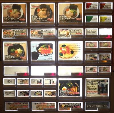 麺屋 和人 天王寺北口本店 券売機(2018年8月)