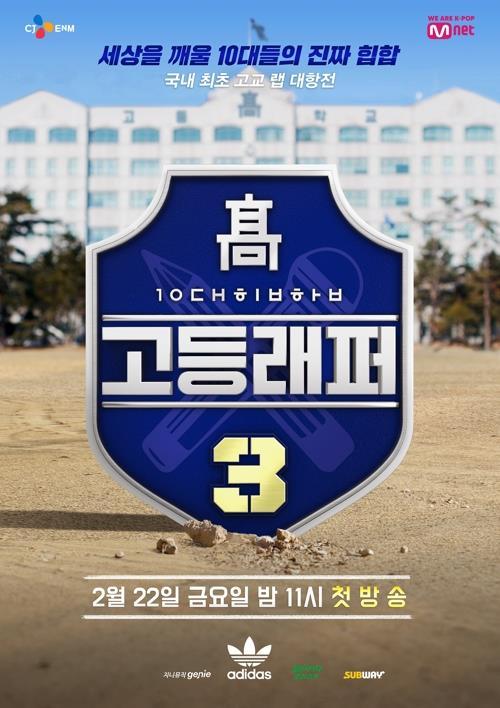 【高等ラッパー】Mnet High School Rapper シーズン3 エピソード1 ...