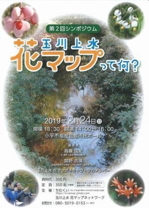 20190224玉川上水花マップシンポちらし