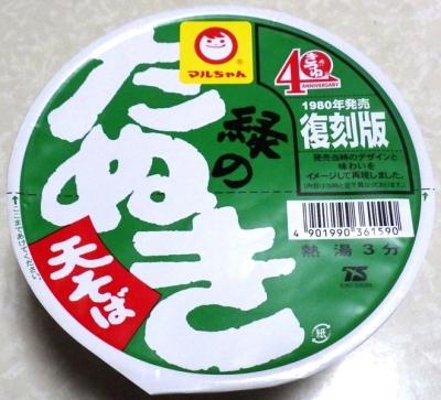 10/8発売 復刻版 緑のたぬき天そば