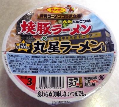 1/21発売 サンポー 焼豚ラーメン×丸星ラーメン