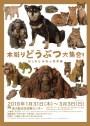 .木彫りの動物たち