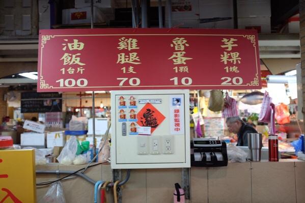 創業120年以上の老舗「林合發油飯店」の激ウマ絶品臺灣おこわ - 日韓貧乏夫婦