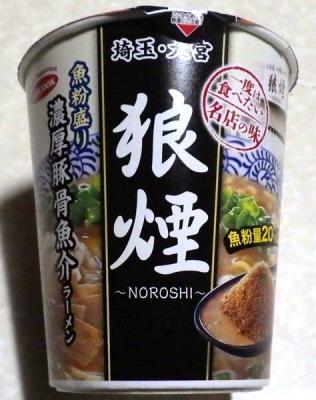 2/4発売 一度は食べたい名店の味 狼煙 魚粉盛り濃厚豚骨魚介ラーメン
