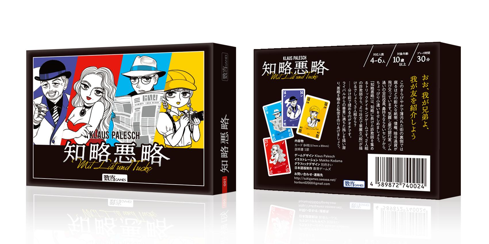 https://i0.wp.com/blog-imgs-124.fc2.com/h/o/r/horikenfc2/chiryakuakuryaku_boximage.jpg?ssl=1