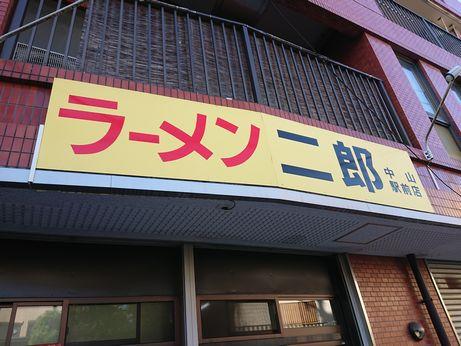 中山駅前_20181124