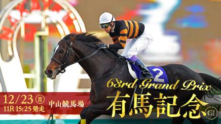 【レース予想】第63回 有馬記念(GⅠ)