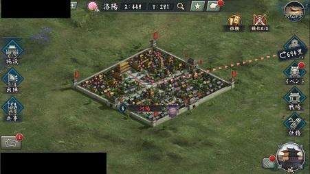新三国志 県城1