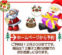 blog import 5bf81aeb1ecbf - クリスマスケーキの予約受付締め切りは月曜日20日までとなります!