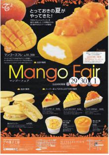$T2菓子工房のブログ(T2菓子工房は同業者から問い合わせが殺到するような菓子業界のリーディングカンパニーを目指します)-マンゴーフェア