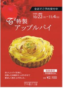 $T2菓子工房のブログ(T2菓子工房は同業者から問い合わせが殺到するような菓子業界のリーディングカンパニーを目指します)-アップルパイ