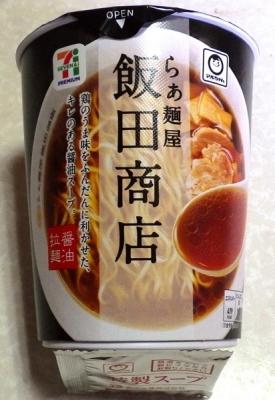 12/11発売 らぁ麺屋 飯田商店 醤油拉麺