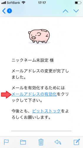 BitStock(ビットストック)アプリ導入③