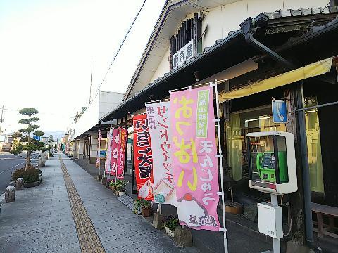 鹿児島県の新米が食べたい! 東京屋(吾平町)の おっぱいまんじゅう 食べてみました