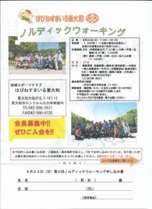 20190526ノルディック鎌倉
