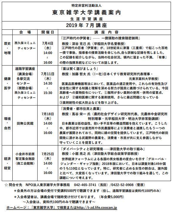 20190620雑大7月予定