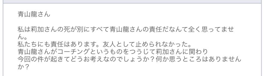 青山龍さんメール0520134702
