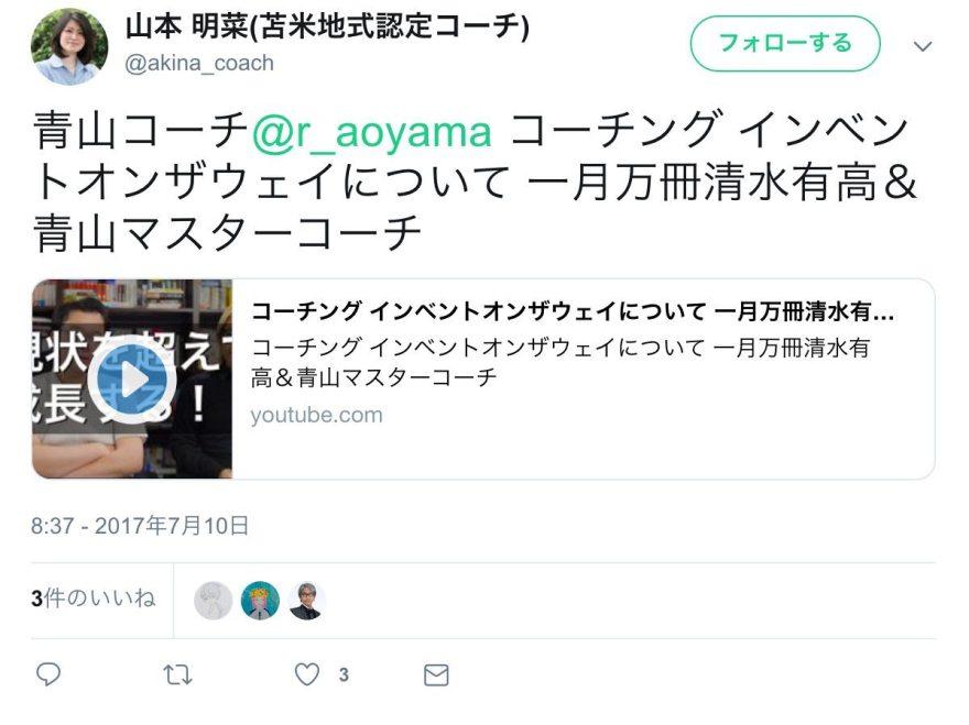 青山龍さん関係20190521205105png