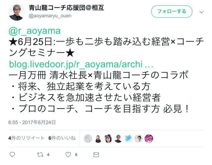 青山龍さん関係20190521205051png