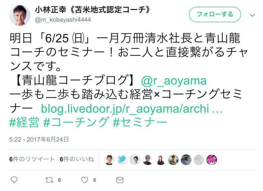 青山龍さん関係20190521205116png