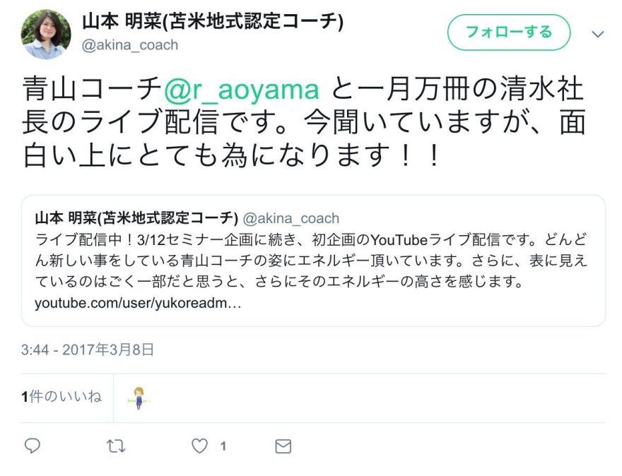 青山龍さん関係20190521205208png