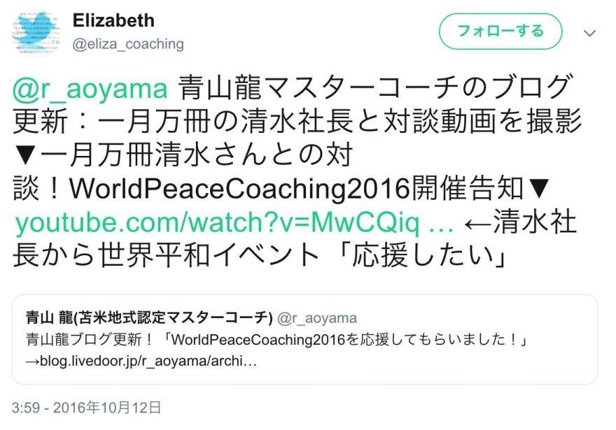 青山龍さん関係20190521205247png