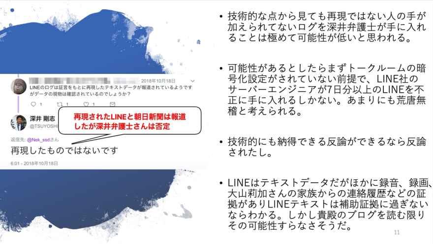ビハイアパワハラ事件LINE調査報告書11