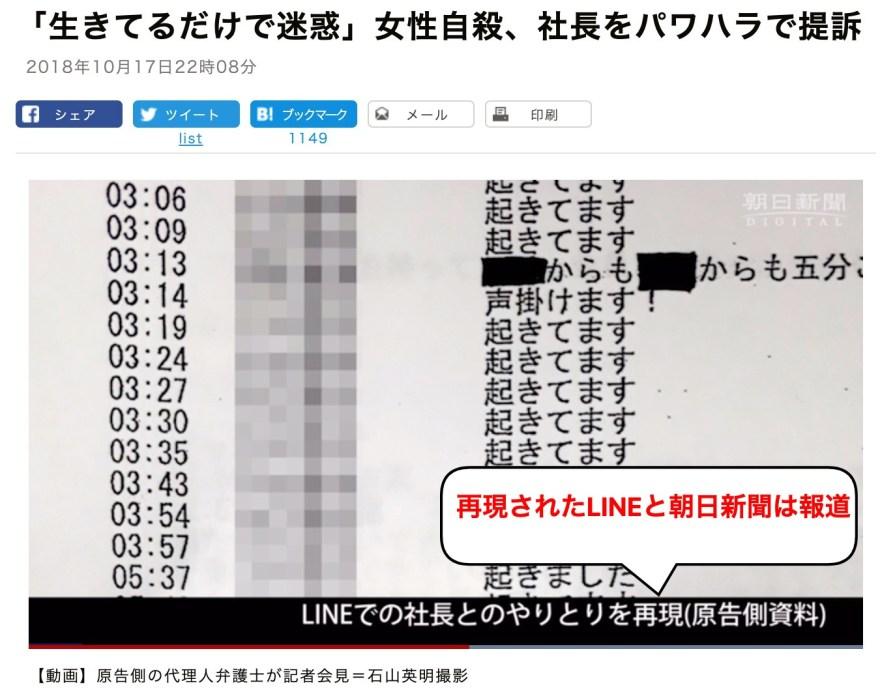 朝日新聞LINE再現20190604124810