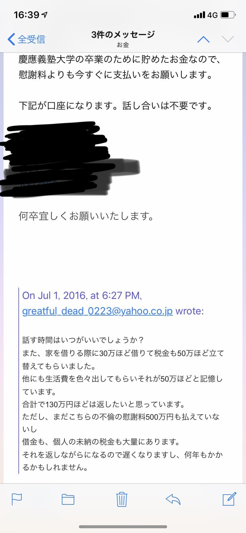 川崎愛美メール