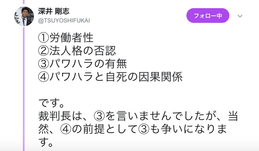 深井Twitter 2019-06-14 155308png