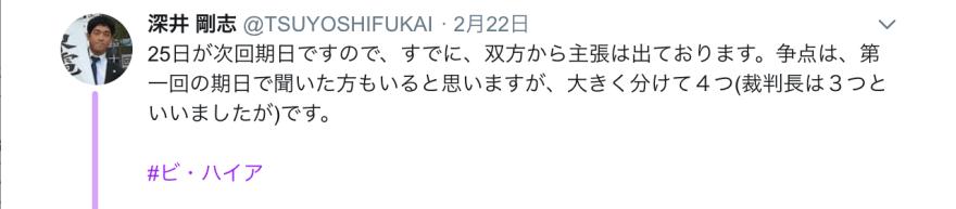 深井Twitter 2019-06-14 155252png
